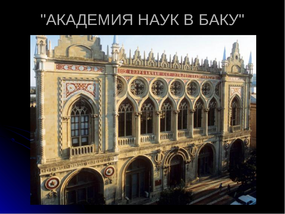 """АКАДЕМИЯ НАУК В БАКУ"""