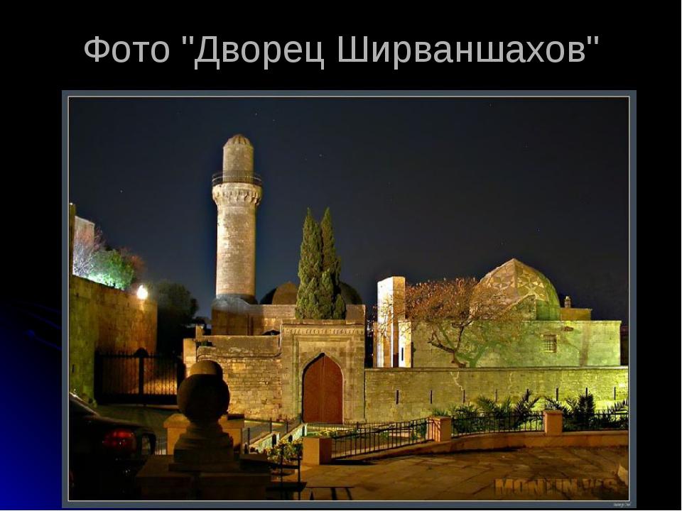 """Фото """"Дворец Ширваншахов"""""""