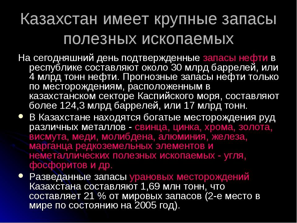 Казахстан имеет крупные запасы полезных ископаемых На сегодняшний день подтве...