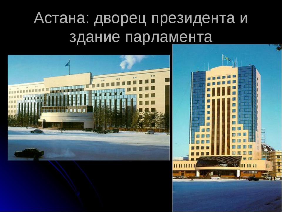 Астана: дворец президента и здание парламента