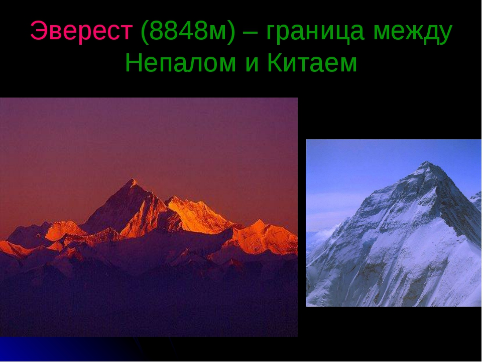 Эверест (8848м) – граница между Непалом и Китаем