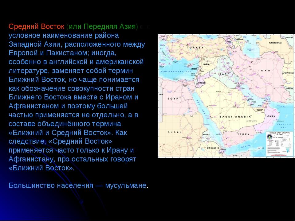 Средний Восток (или Передняя Азия) — условное наименование района Западной Аз...