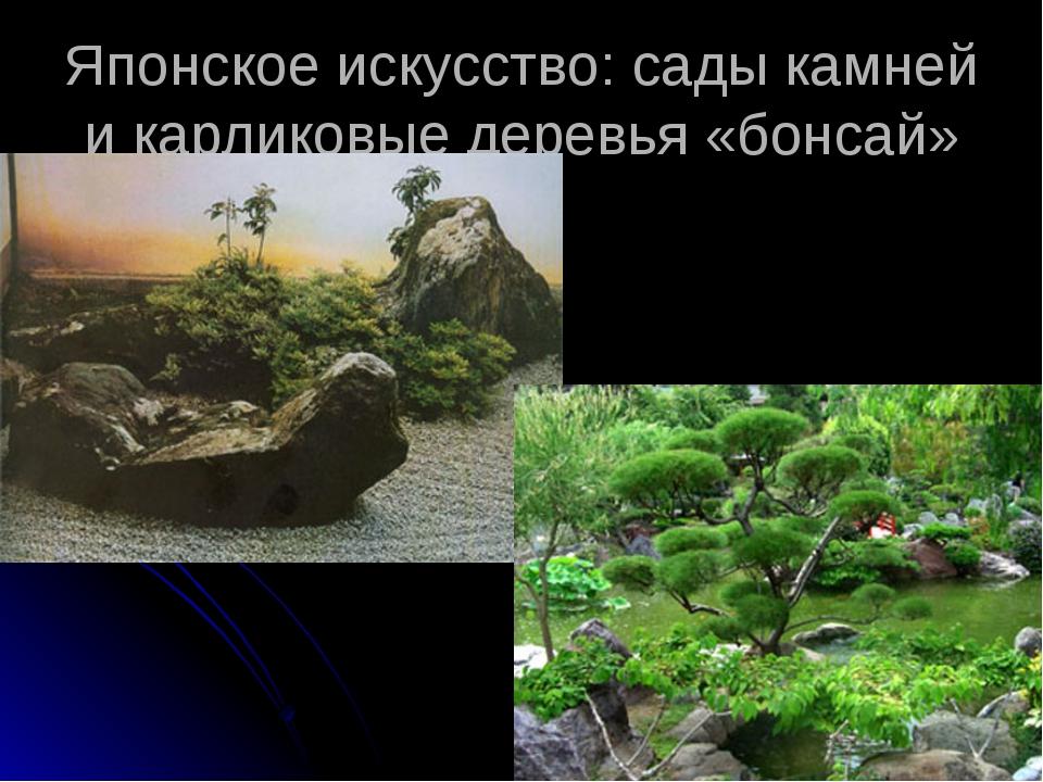 Японское искусство: сады камней и карликовые деревья «бонсай»