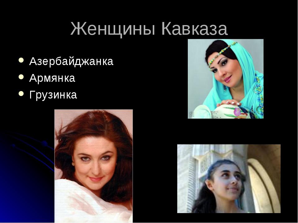 Женщины Кавказа Азербайджанка Армянка Грузинка