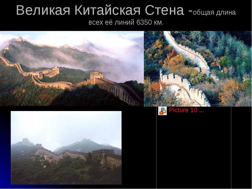 Великая Китайская Стена -общая длина всех её линий 6350 км.