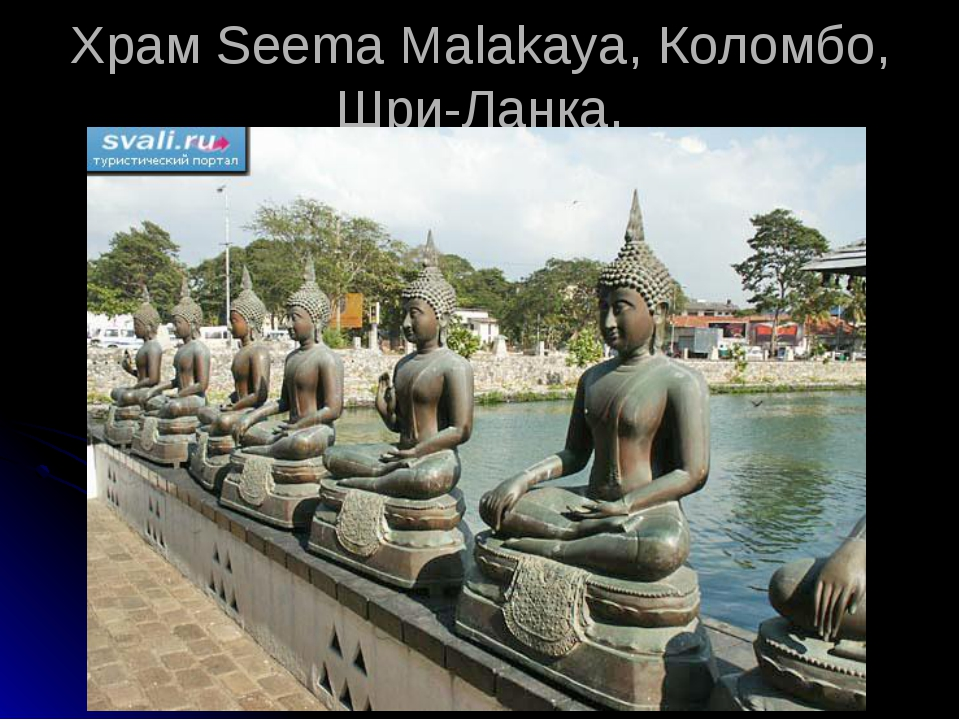 Храм Seema Malakaya, Коломбо, Шри-Ланка.