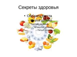 Секреты здоровья