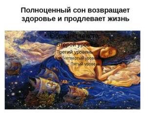 Полноценный сон возвращает здоровье и продлевает жизнь
