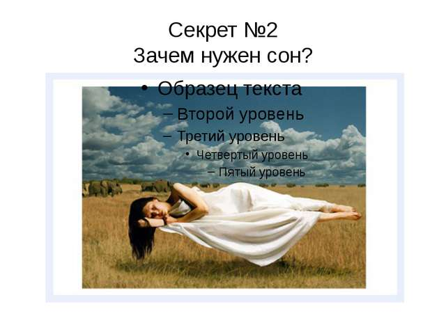 Секрет №2 Зачем нужен сон?