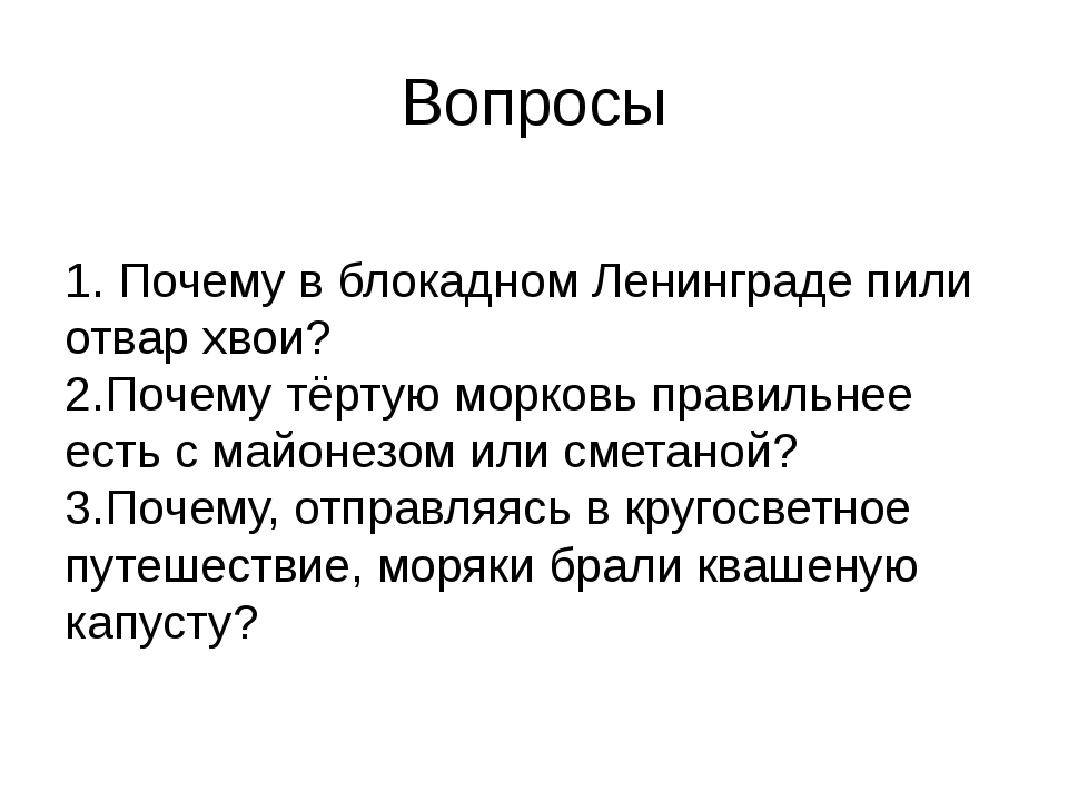 Вопросы 1. Почему в блокадном Ленинграде пили отвар хвои? 2.Почему тёртую мор...