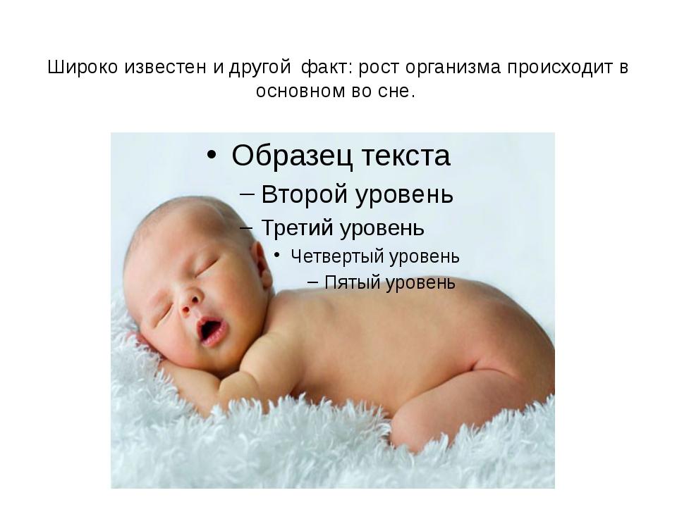 Широко известен и другой факт: рост организма происходит в основном во сне.