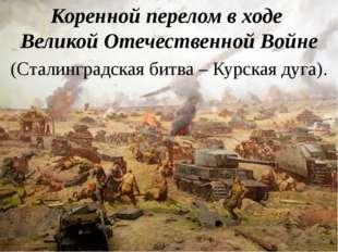 Коренной перелом в ходе Великой Отечественной Войне (Сталинградская битва – К