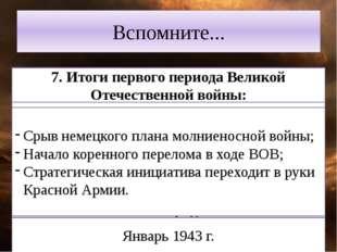 Вспомните... 1. Хронологические рамки второй мировой войны: 1 сентября 1939 –