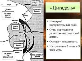«Цитадель» Немецкий наступательный план. Суть: окружение и уничтожение советс