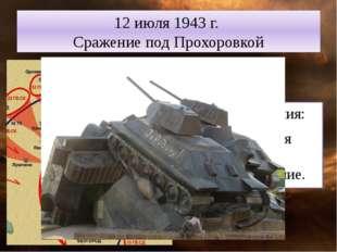 12 июля 1943 г. Сражение под Прохоровкой Итоги сражения: Красная армия перехо