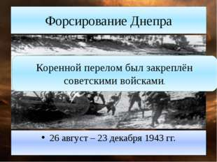 Форсирование Днепра 26 август – 23 декабря 1943 гг. Коренной перелом был закр