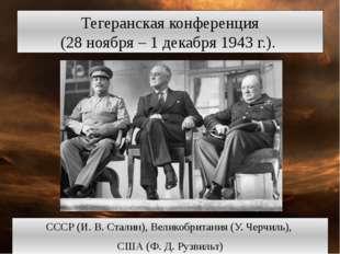 Тегеранская конференция (28 ноября – 1 декабря 1943 г.). СССР (И. В. Сталин),