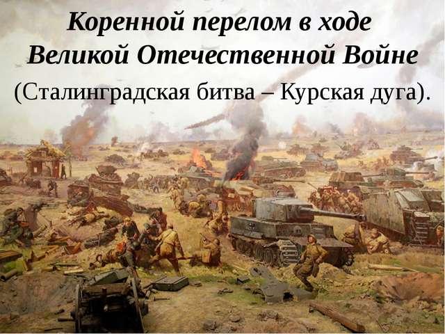 Коренной перелом в ходе Великой Отечественной Войне (Сталинградская битва – К...
