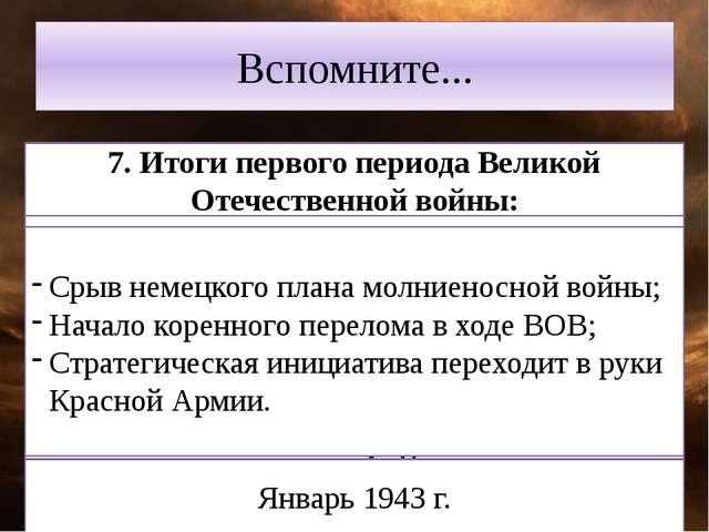 Вспомните... 1. Хронологические рамки второй мировой войны: 1 сентября 1939 –...