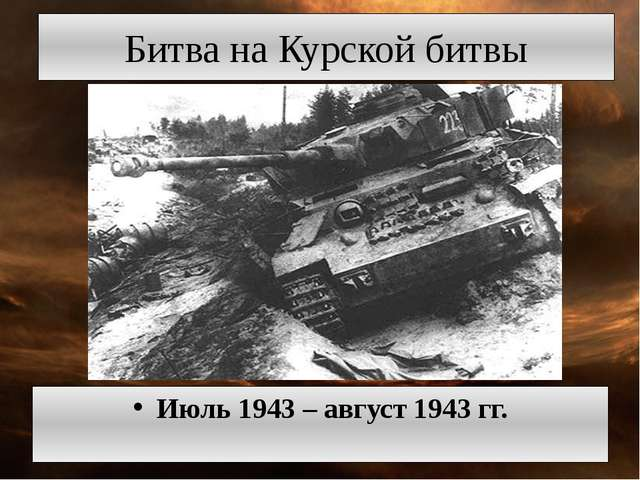 Битва на Курской битвы Июль 1943 – август 1943 гг.