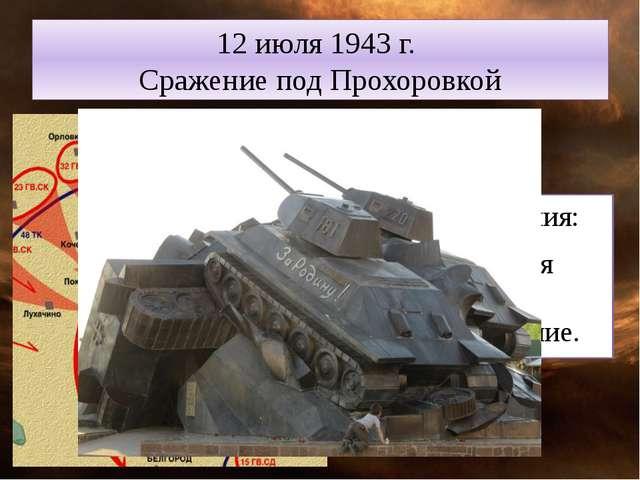 12 июля 1943 г. Сражение под Прохоровкой Итоги сражения: Красная армия перехо...