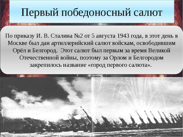 Первый победоносный салют По приказу И. В. Сталина №2 от 5 августа 1943 года...
