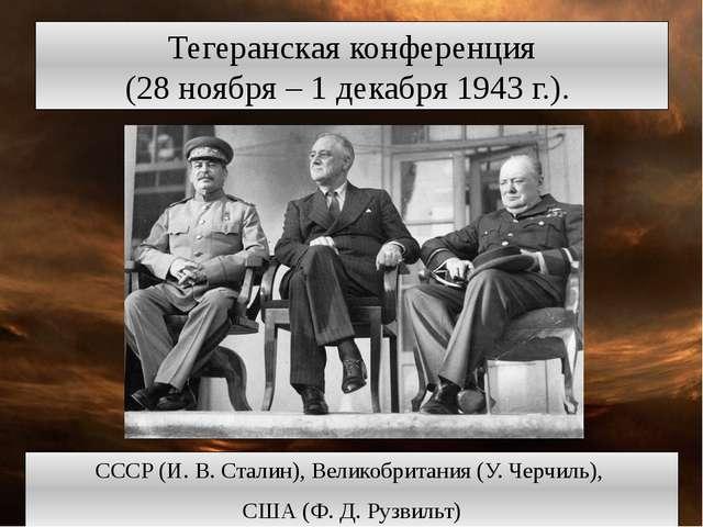 Тегеранская конференция (28 ноября – 1 декабря 1943 г.). СССР (И. В. Сталин),...