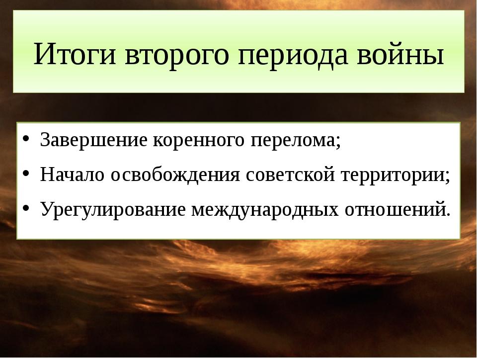 Итоги второго периода войны Завершение коренного перелома; Начало освобождени...