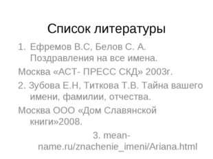Список литературы Ефремов В.С, Белов С. А. Поздравления на все имена. Москва