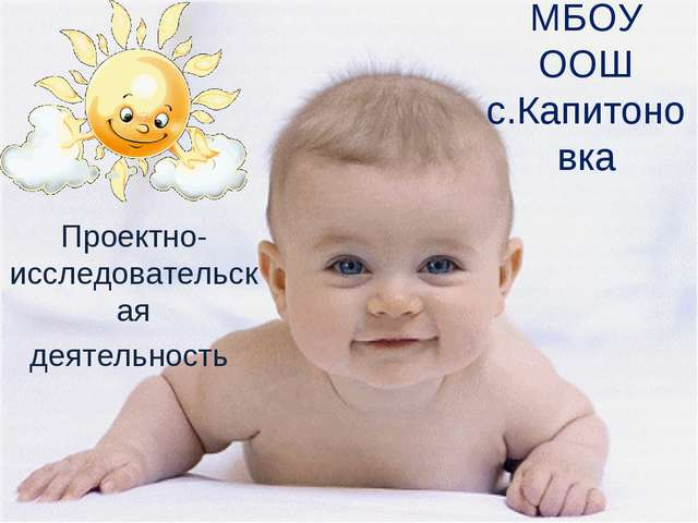 МБОУ ООШ с.Капитоновка Проектно-исследовательская деятельность
