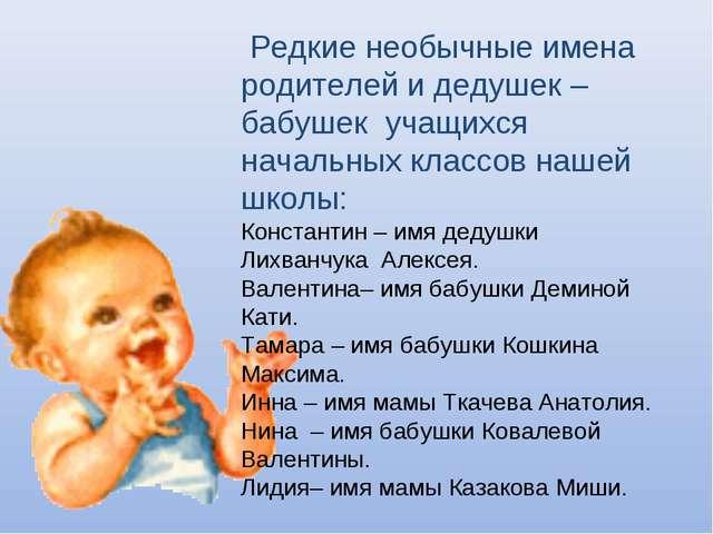 Редкие необычные имена родителей и дедушек – бабушек учащихся начальных клас...
