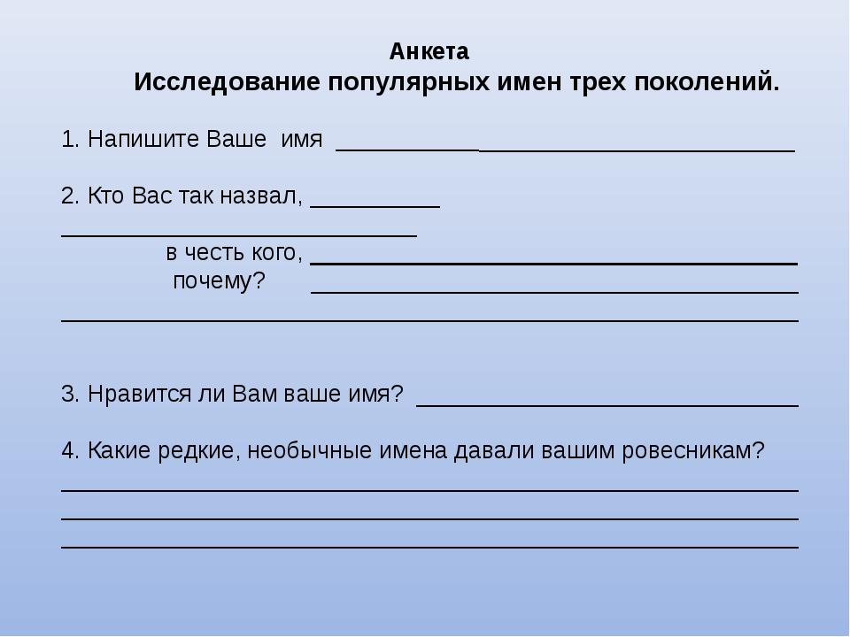 Анкета Исследование популярных имен трех поколений. 1. Напишите Ваше имя ___...