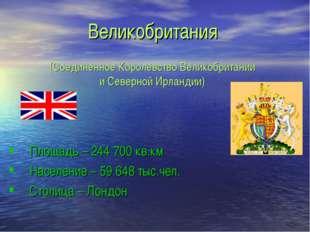 Великобритания (Соединенное Королевство Великобритании и Северной Ирландии) П