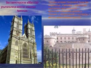 """Вестминстерское аббатство- усыпальница многих известных британцев. """"за свою и"""