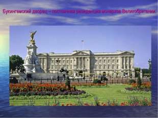 Букингемский дворец – постоянная резиденция монархов Великобритании.