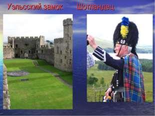 Уэльсский замок Шотландец