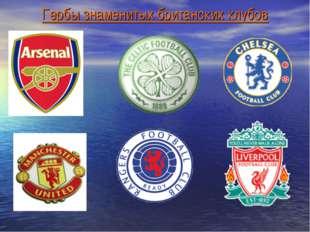 Гербы знаменитых британских клубов