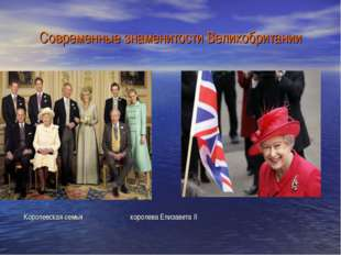 Современные знаменитости Великобритании Королевская семья королева Елизавета II