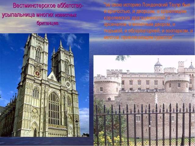 """Вестминстерское аббатство- усыпальница многих известных британцев. """"за свою и..."""