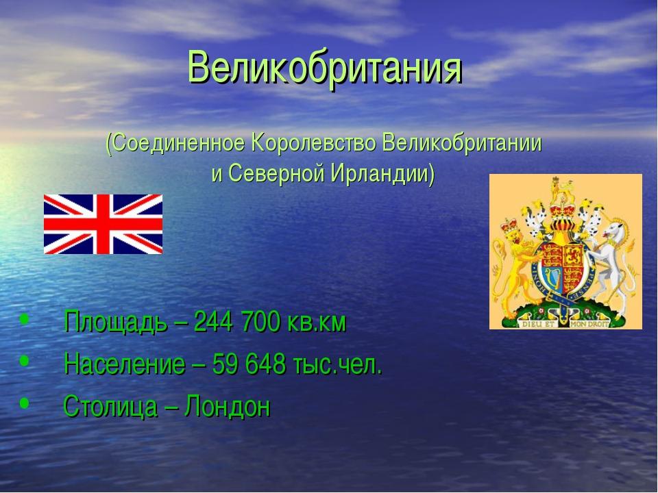Великобритания (Соединенное Королевство Великобритании и Северной Ирландии) П...