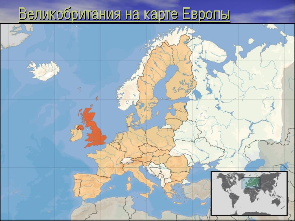Великобритания на карте Европы