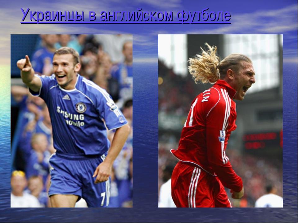 Украинцы в английском футболе
