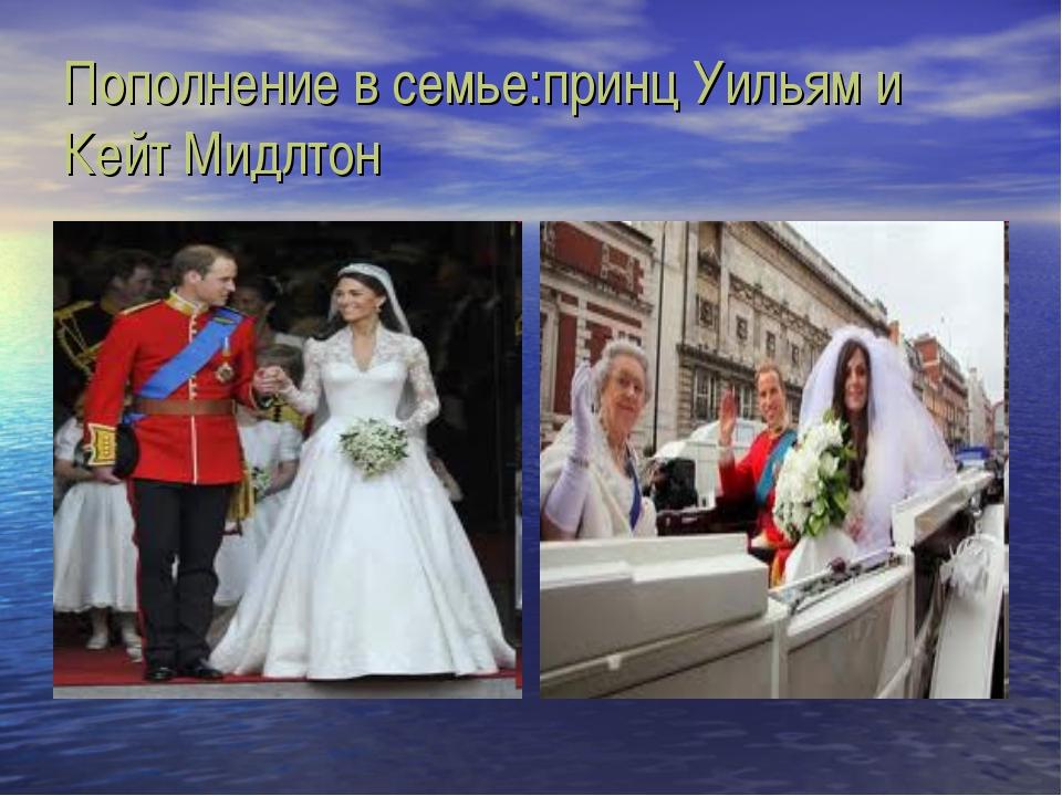 Пополнение в семье:принц Уильям и Кейт Мидлтон