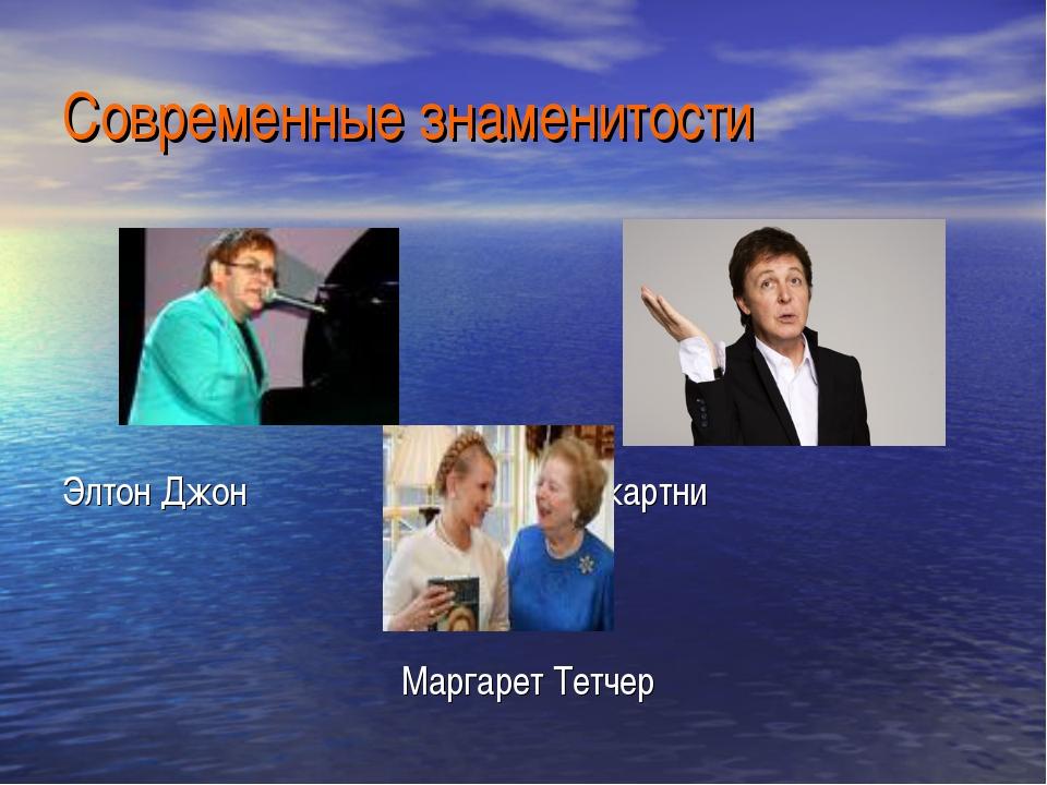Современные знаменитости Элтон Джон Пол Маккартни Маргарет Тетчер