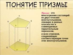 Призма - это многогранник состоящий из двух плоских многоугольников, лежащих