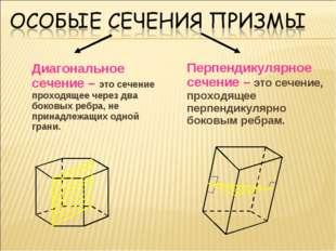 Диагональное сечение – это сечение проходящее через два боковых ребра, не пр