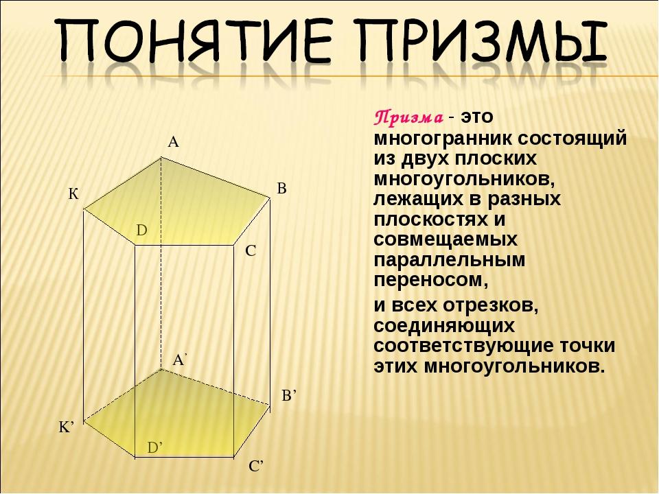 Призма - это многогранник состоящий из двух плоских многоугольников, лежащих...