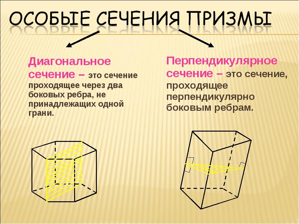 Диагональное сечение – это сечение проходящее через два боковых ребра, не пр...