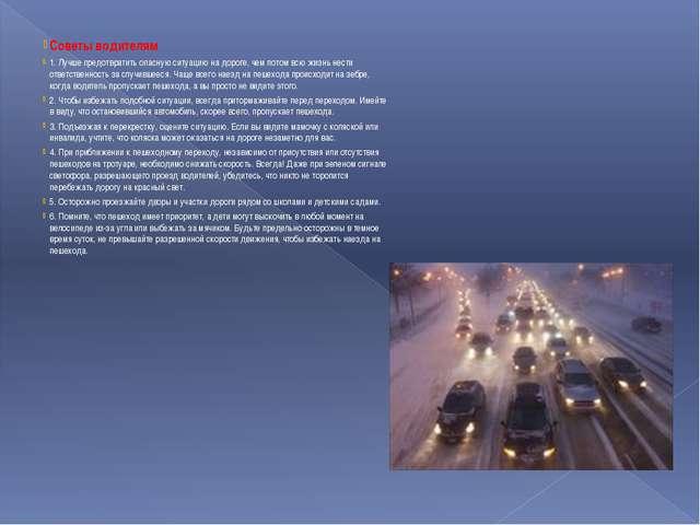 Советы водителям 1. Лучше предотвратить опасную ситуацию на дороге, чем потом...