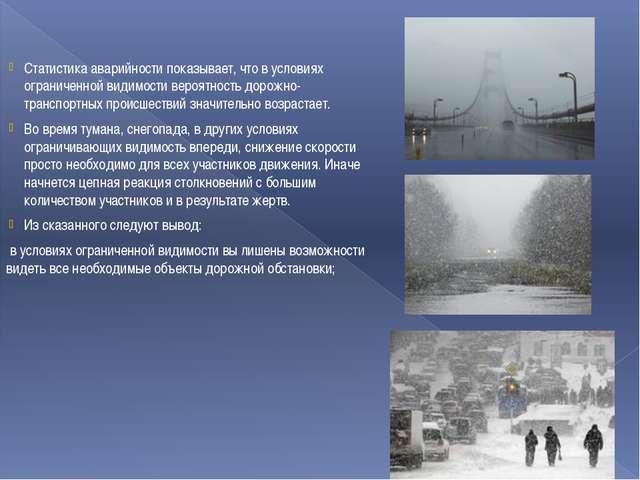 Статистика аварийности показывает, что в условиях ограниченной видимости веро...